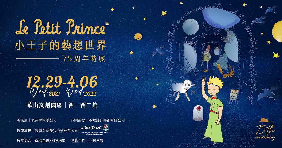 小王子的藝想世界-75周年特展門票